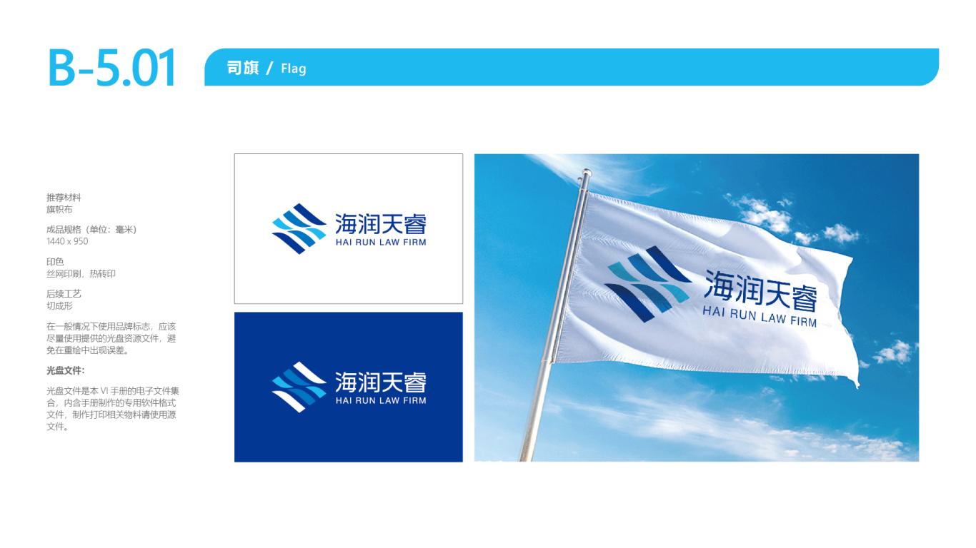海润天睿品牌VI设计中标图19