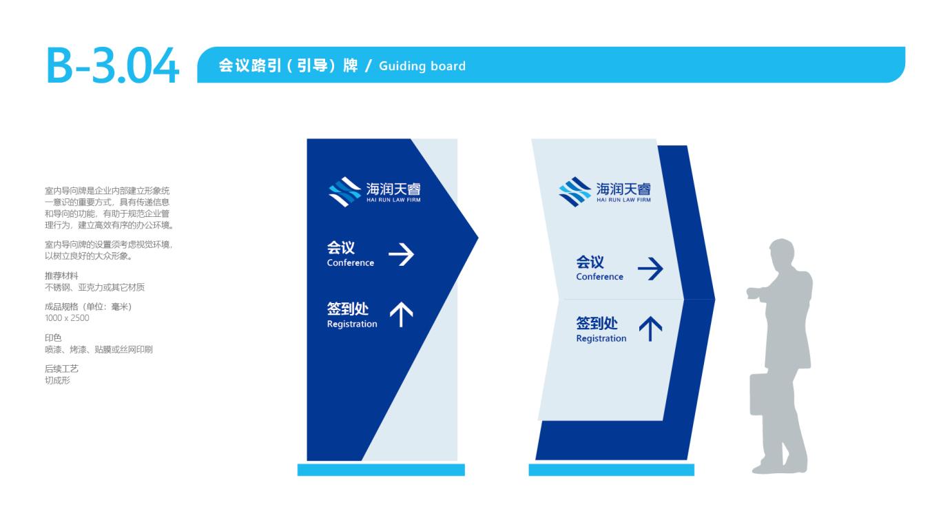 海润天睿品牌VI设计中标图26