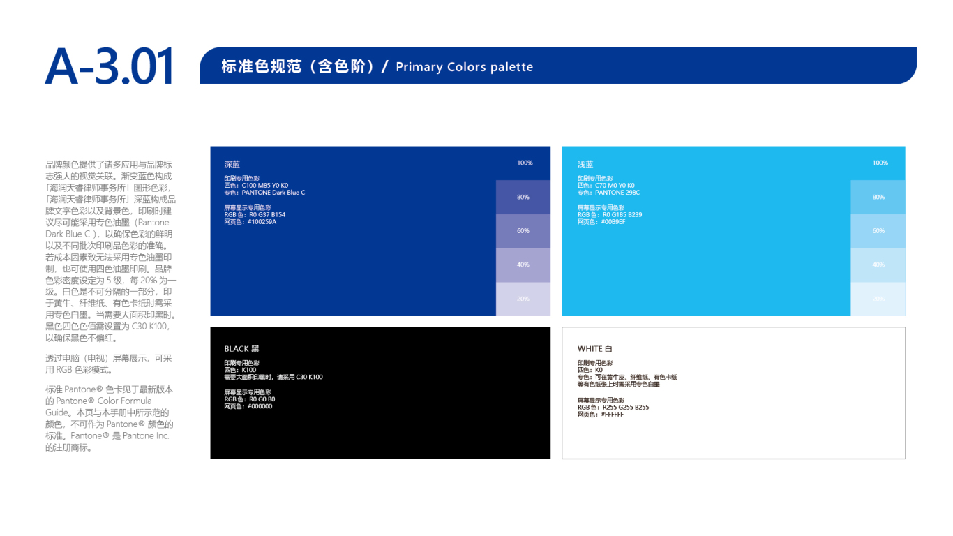 海润天睿品牌VI设计中标图62