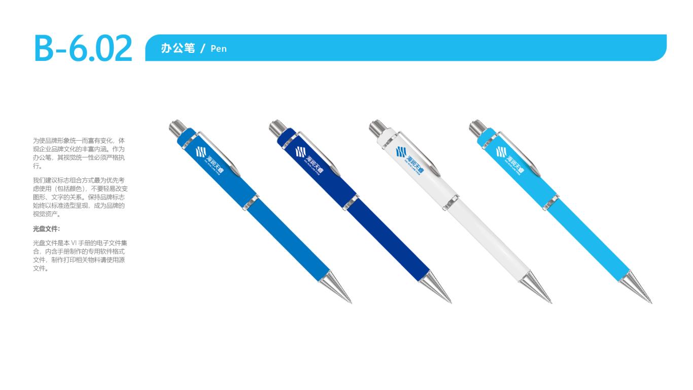 海润天睿品牌VI设计中标图8