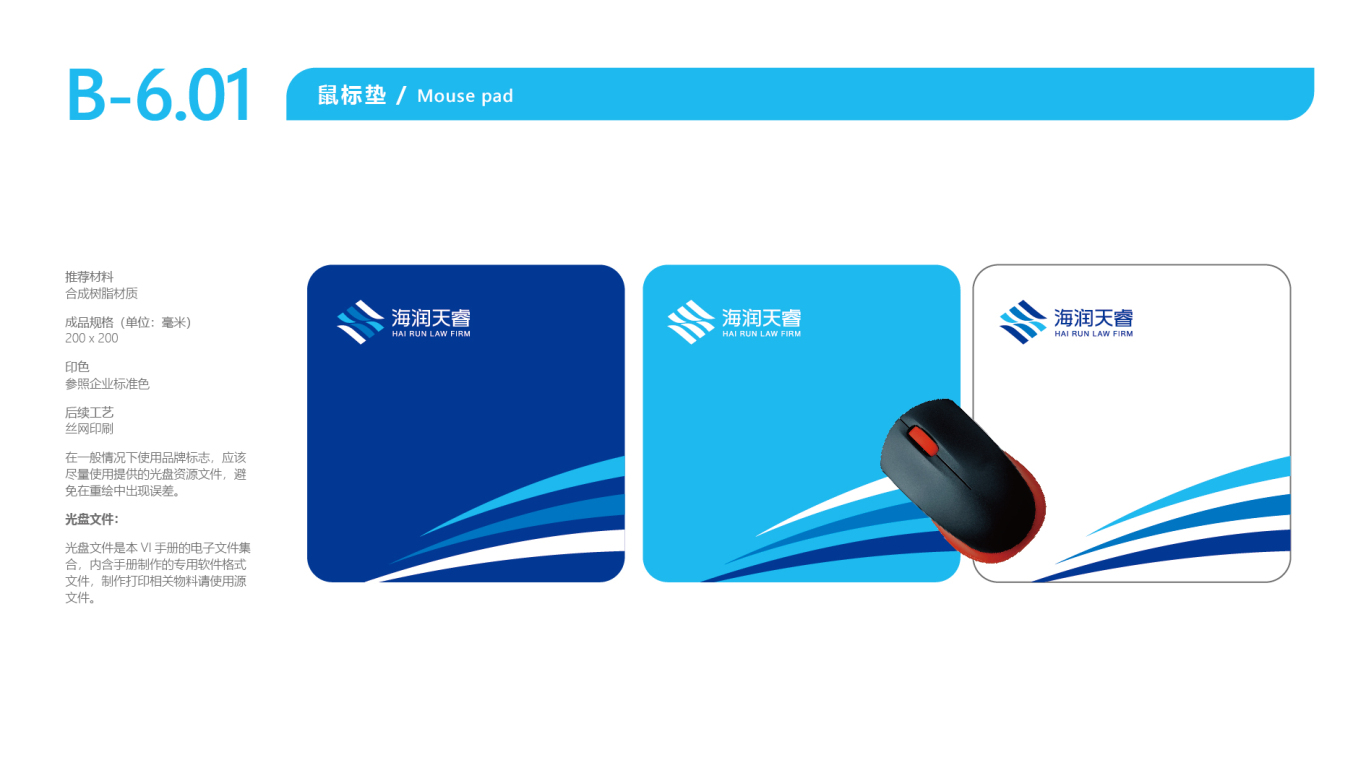 海润天睿品牌VI设计中标图9