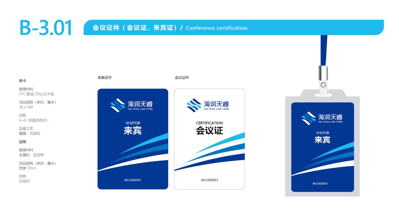 海润天睿品牌VI设计中标图29