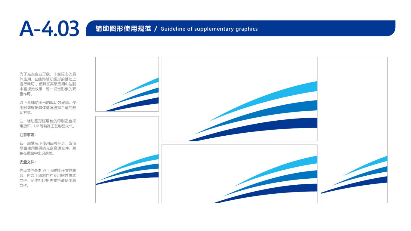 海润天睿品牌VI设计中标图58