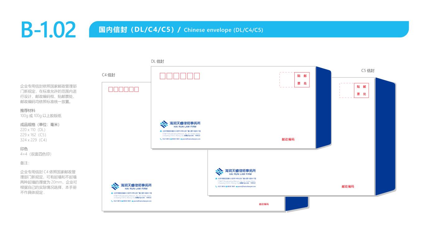 海润天睿品牌VI设计中标图47