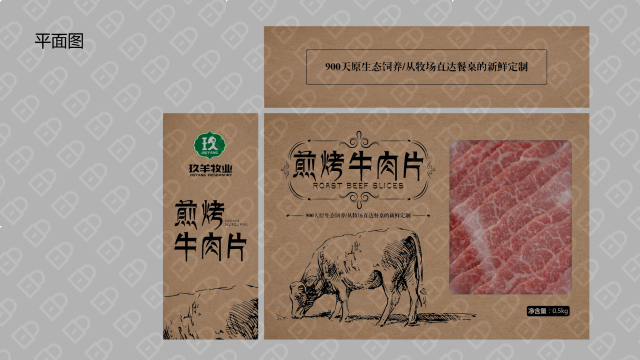 玖羊牧业包装设计入围方案0