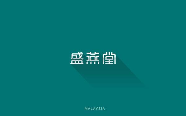 深圳盛燕堂品牌设计