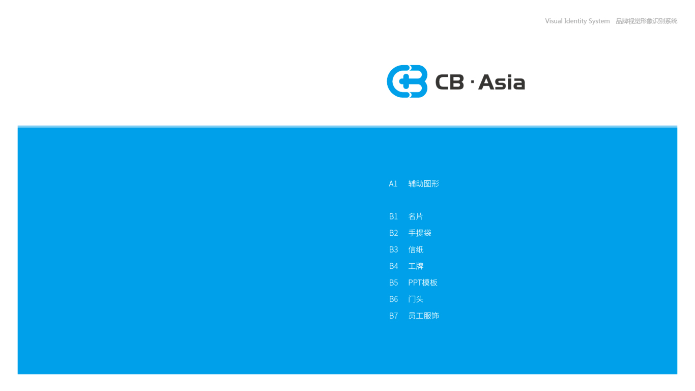 CB Asia(VI)VI设计中标图10
