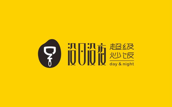 没日没夜DAY AND NIGHT | 炒饭店铺logo