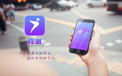 【约跑】运动app界面设计