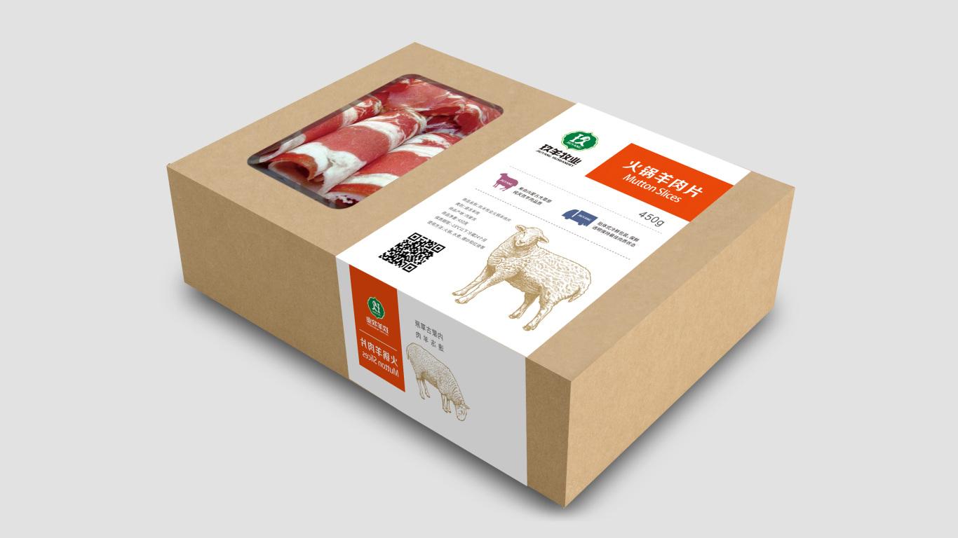 玖羊牧业包装设计中标图1