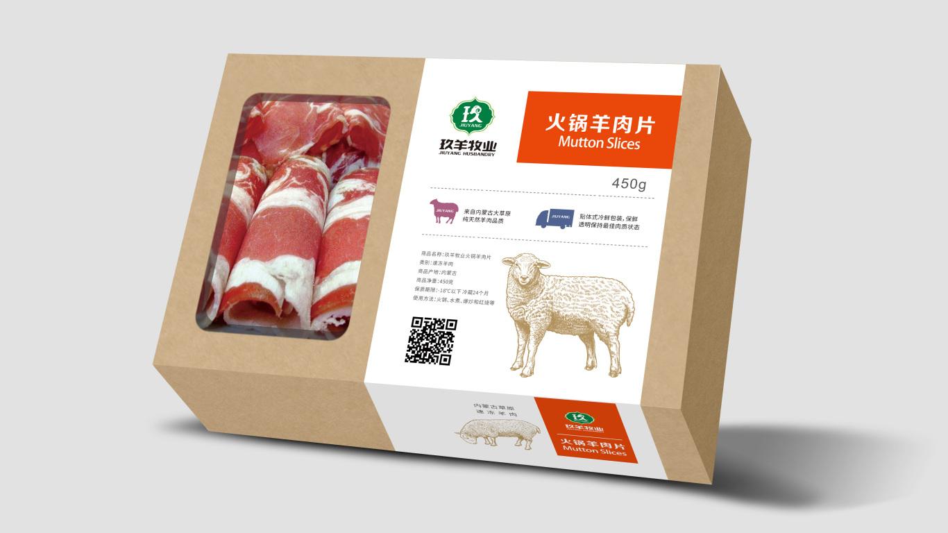 玖羊牧业包装设计中标图2