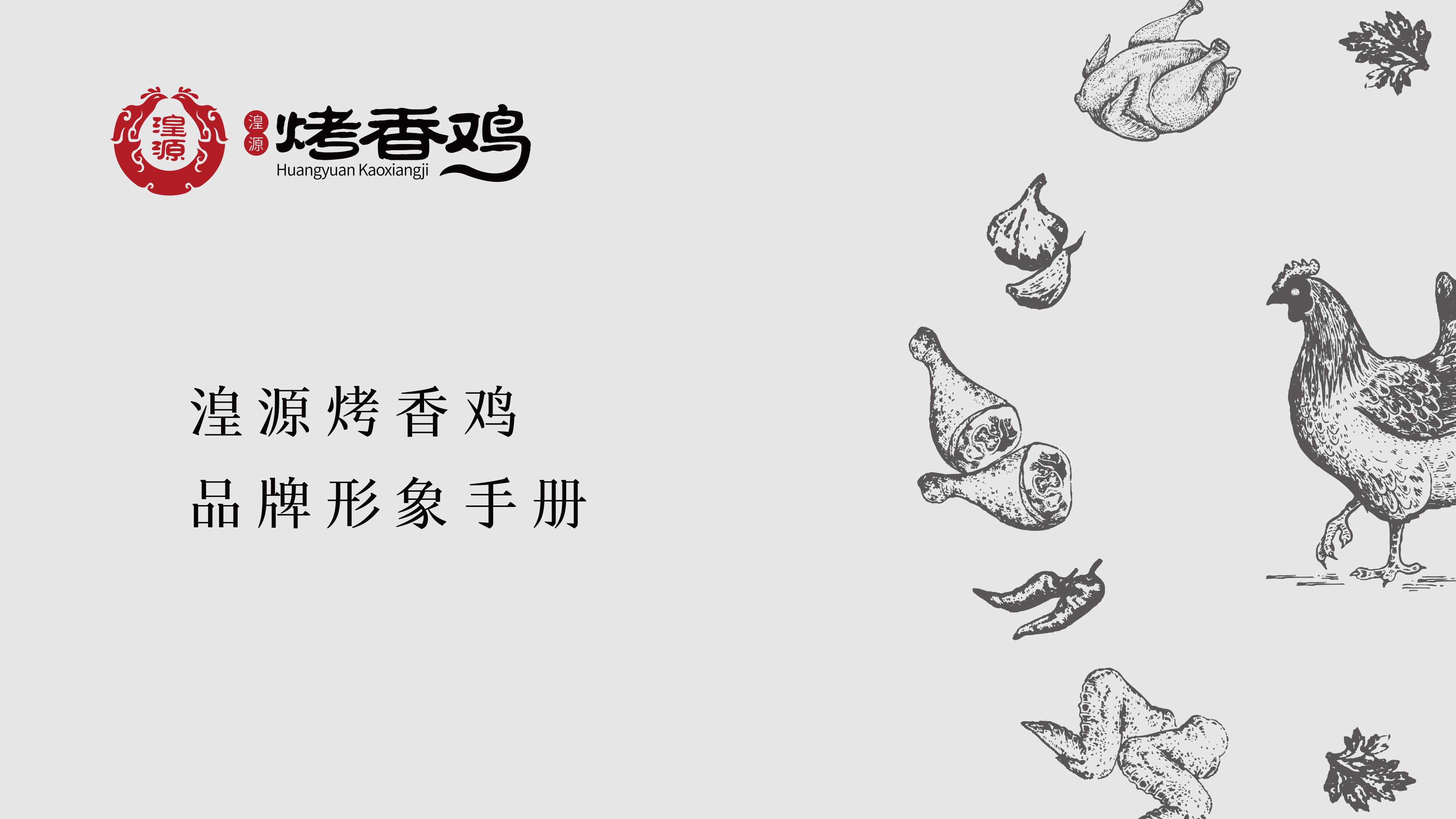 王家食品开发有限公司~湟源烤香鸡VI设计