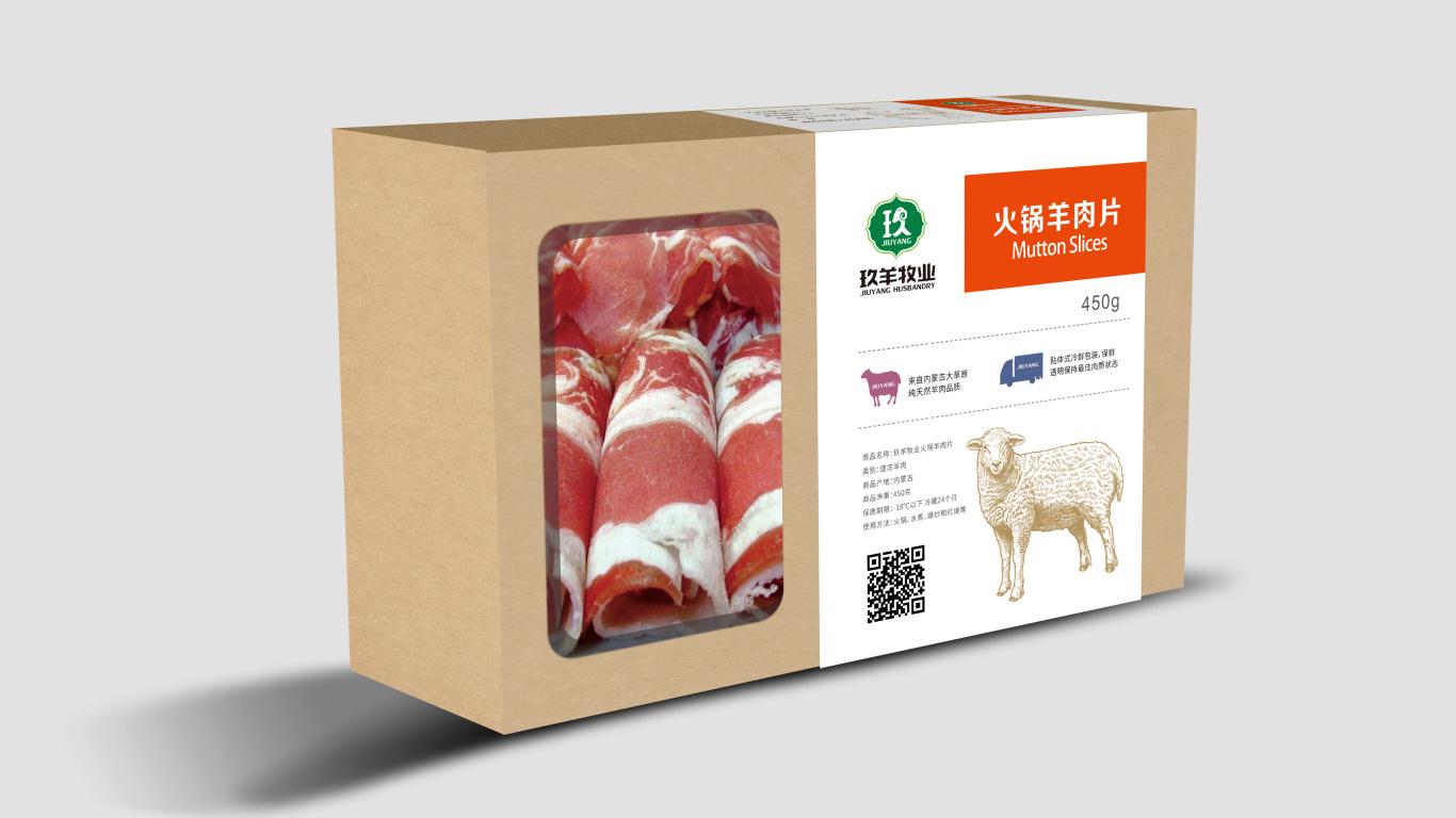 玖羊牧业包装设计中标图3