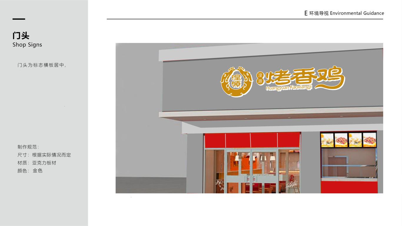 王家食品开发有限公司~湟源烤香鸡VI设计中标图1