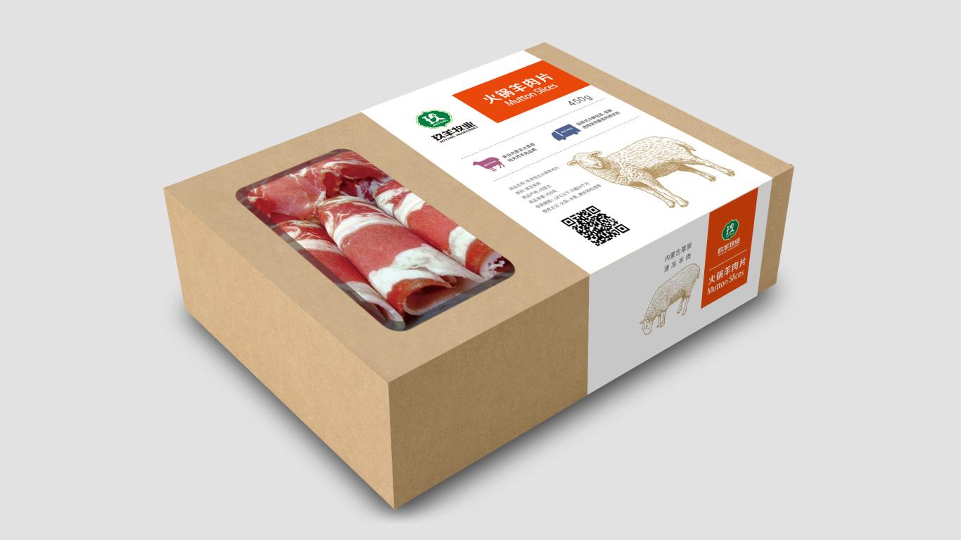 玖羊牧业包装设计中标图0