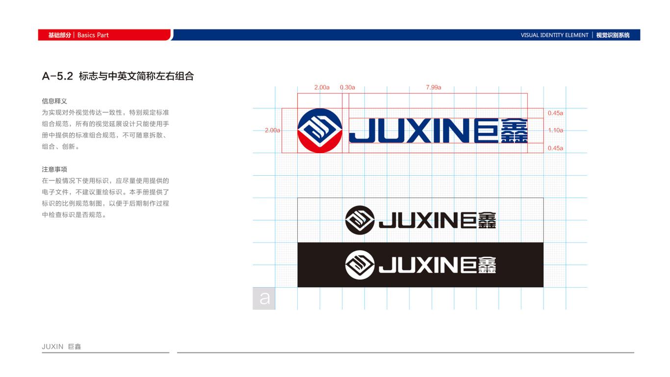 巨鑫VI设计中标图19