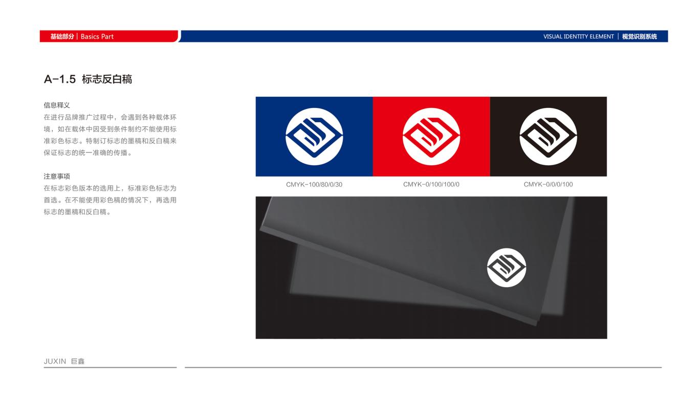 巨鑫VI设计中标图4