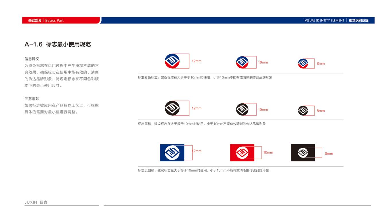 巨鑫VI设计中标图5