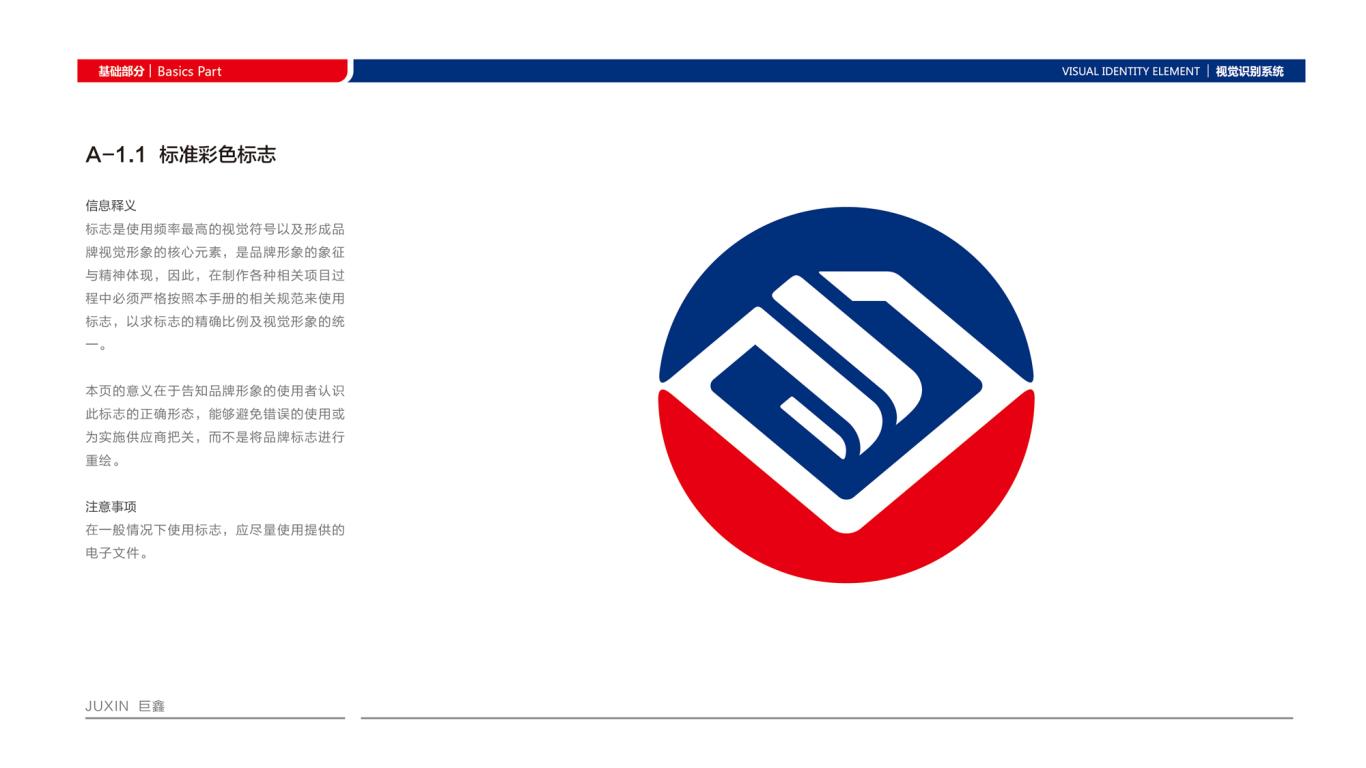 巨鑫VI设计中标图0