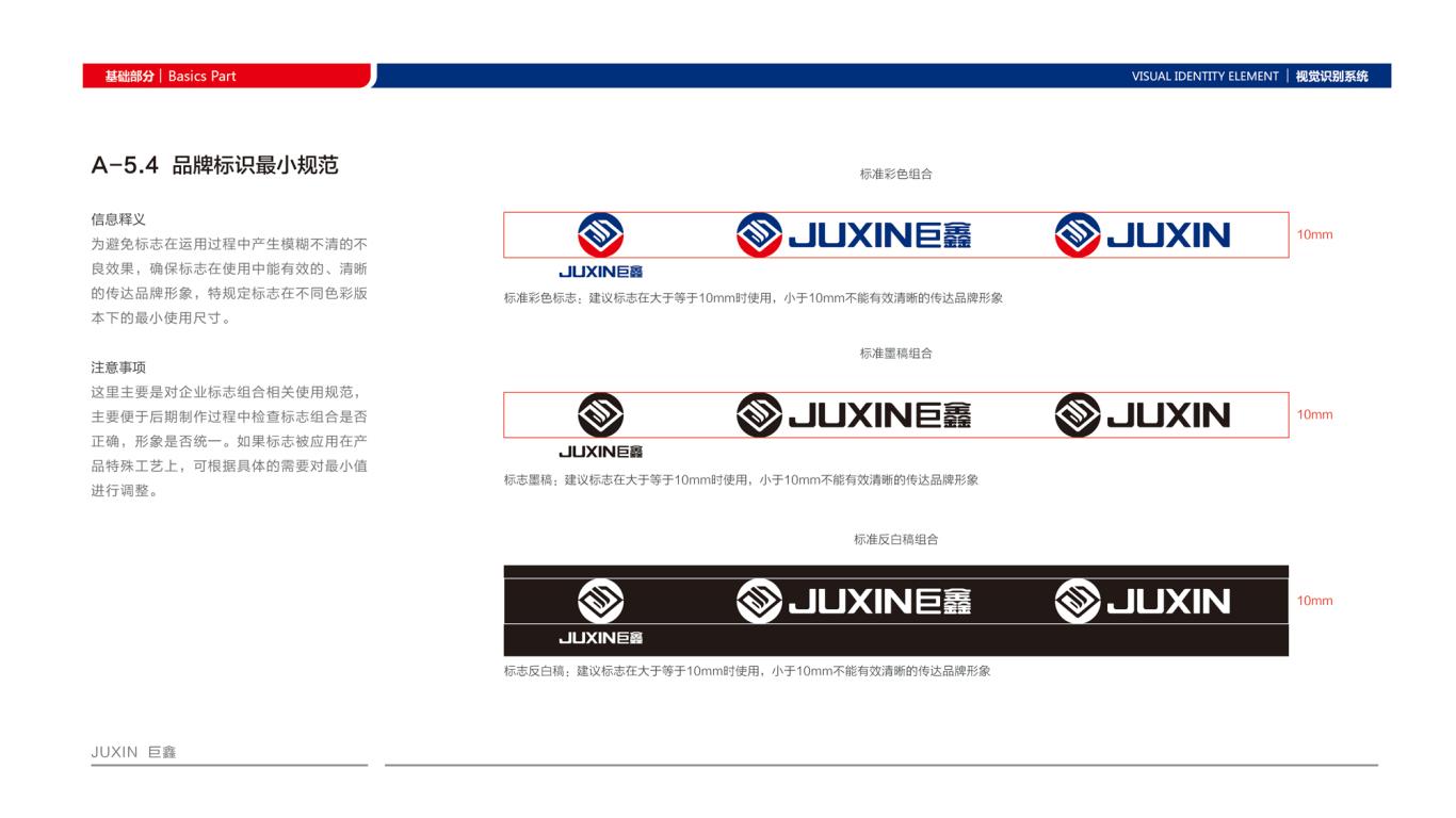 巨鑫VI设计中标图23