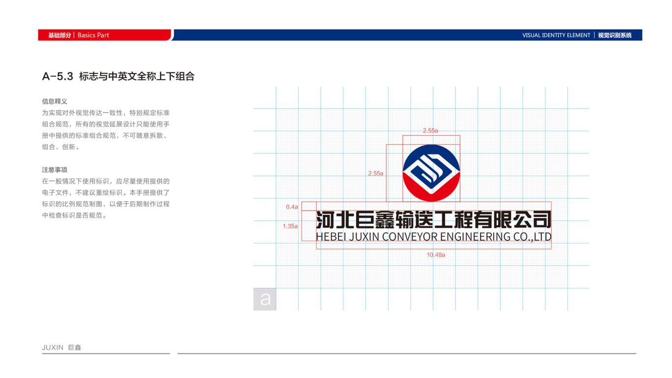巨鑫VI设计中标图21