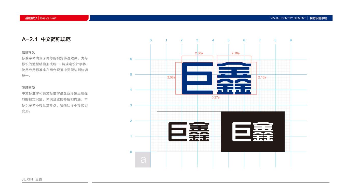 巨鑫VI设计中标图7