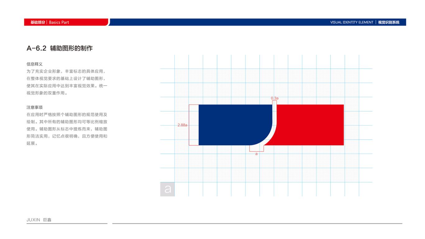 巨鑫VI设计中标图26