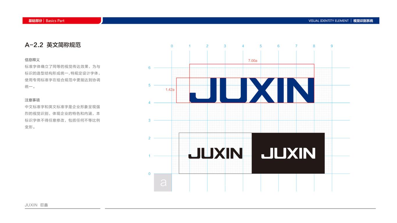 巨鑫VI设计中标图8