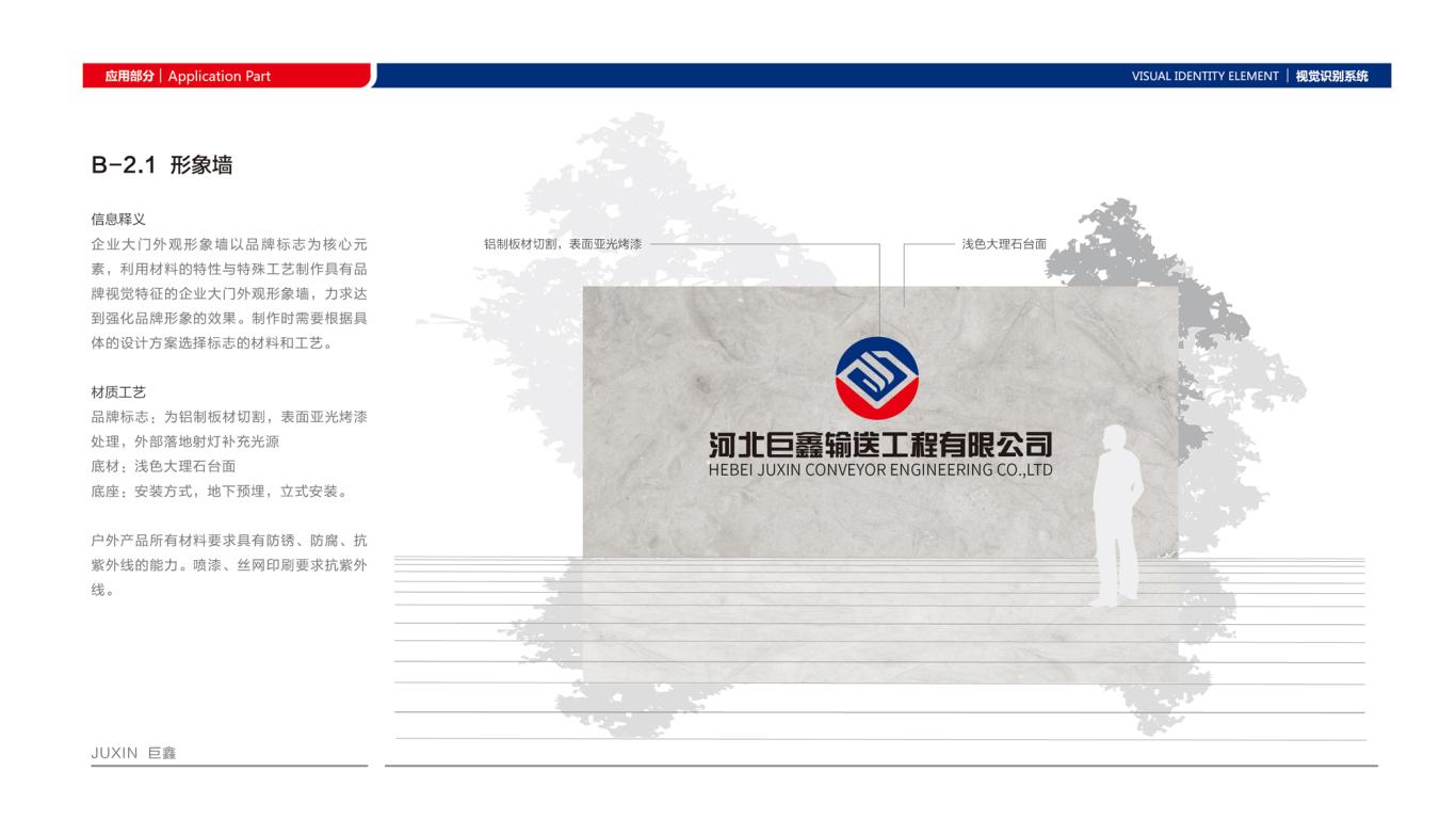 巨鑫VI设计中标图31