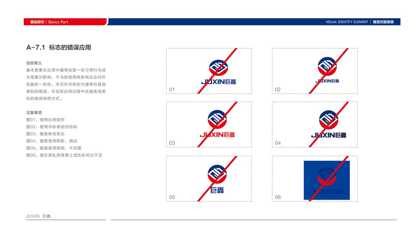 巨鑫VI设计中标图28