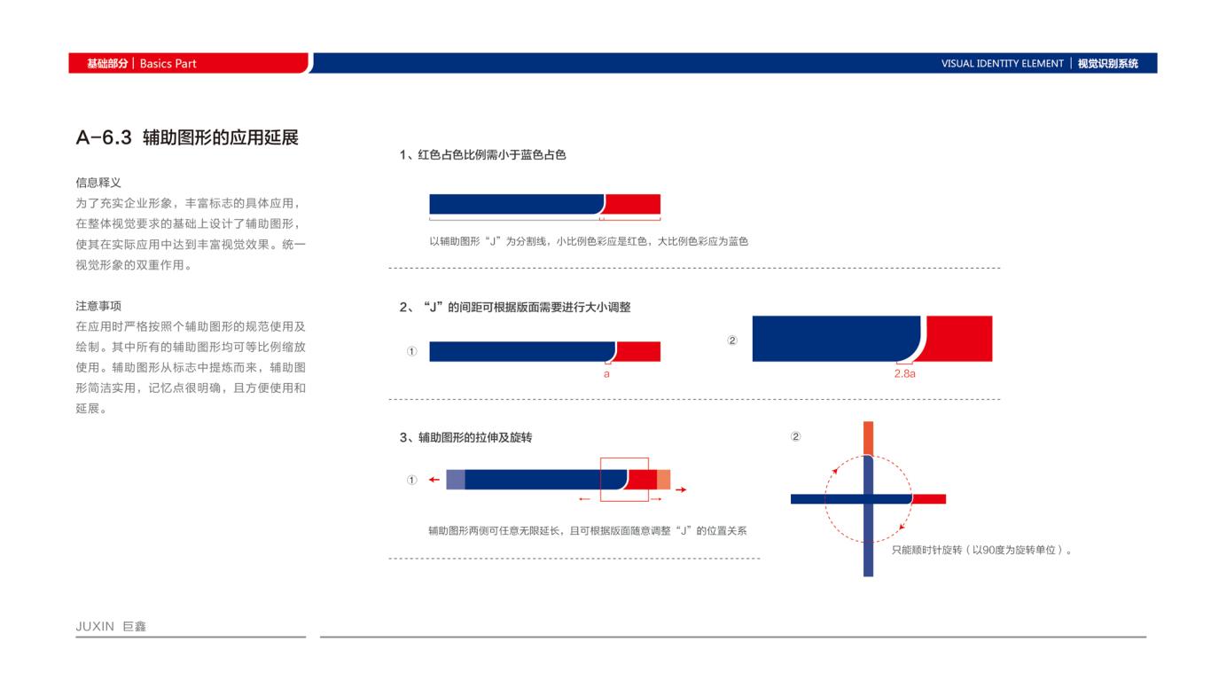 巨鑫VI设计中标图27