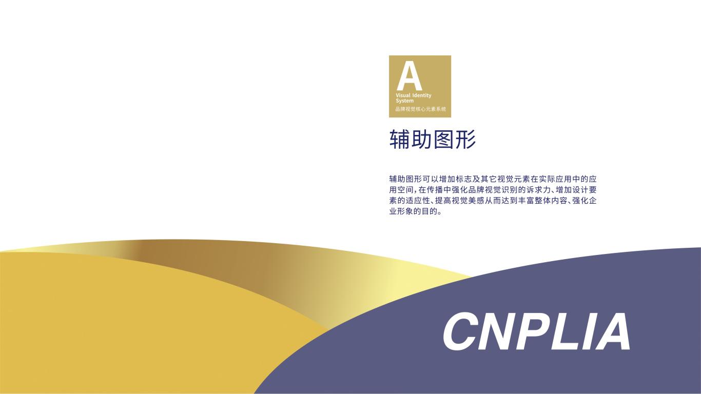 中国不良资产行业联盟VI设计中标图1