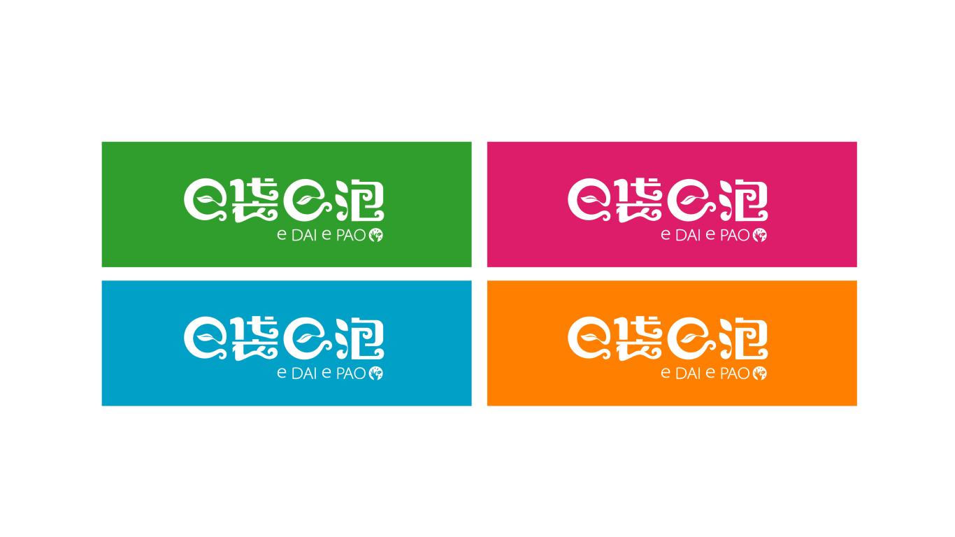 e袋e泡LOGO設計中標圖3
