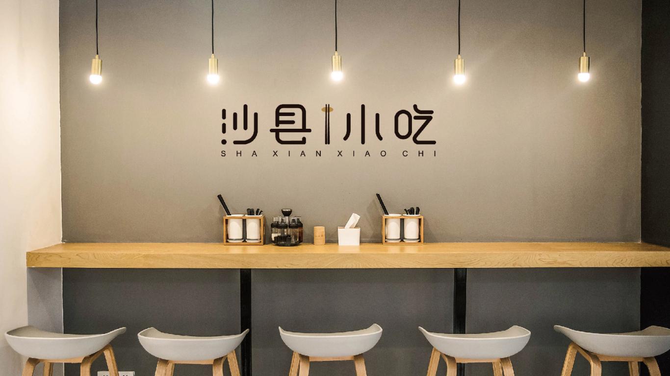 沙县小吃LOGO设计中标图2