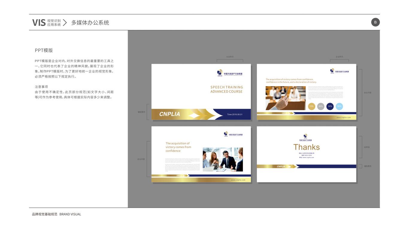 中国不良资产行业VI设计中标图0
