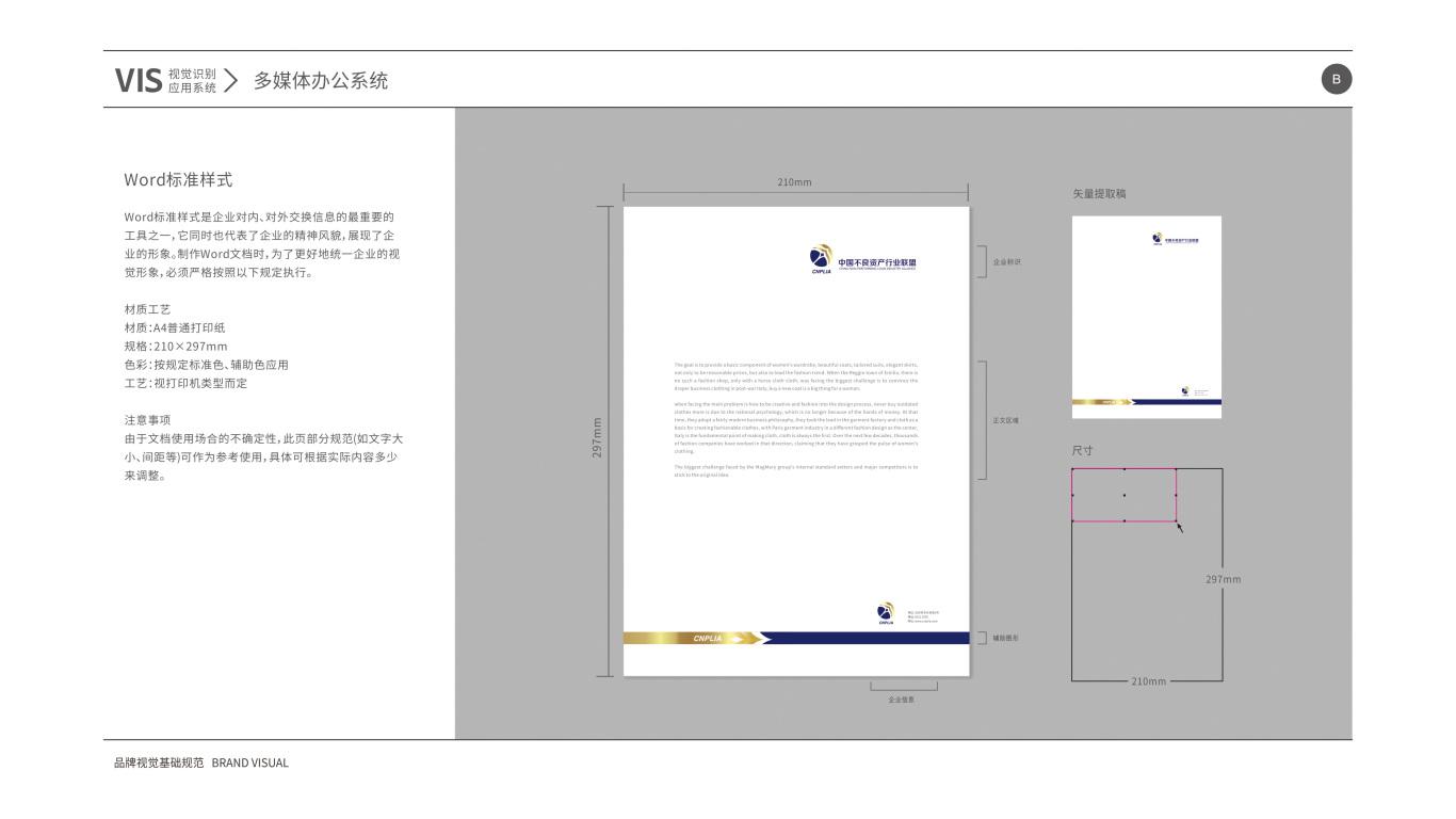 中国不良资产行业VI设计中标图1