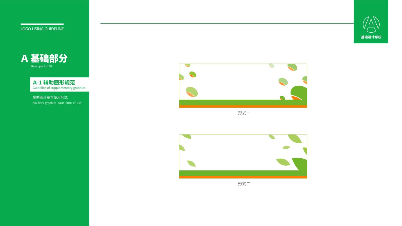 亿禾VI设计中标图2