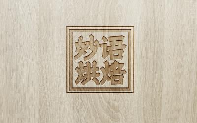 妙语烘焙经典logo设计