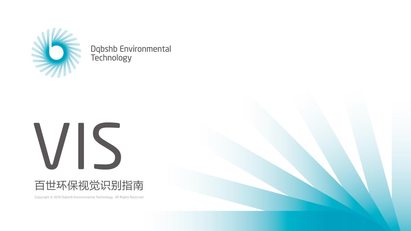 百世环保VI设计中标图0