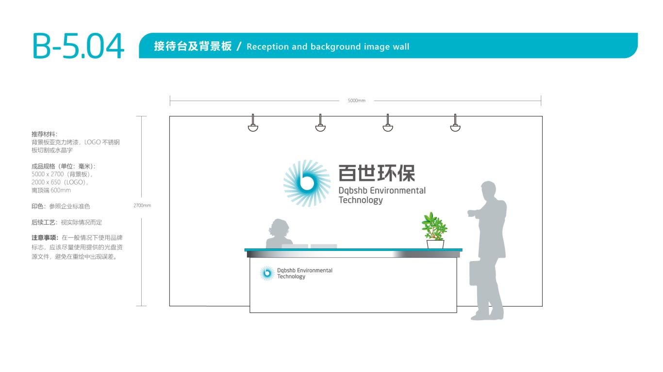 百世环保VI设计中标图54