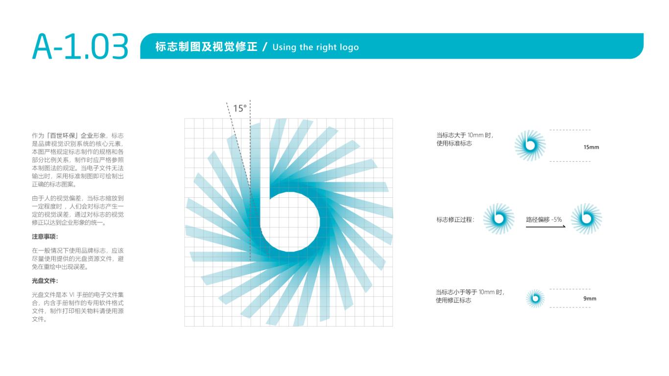 百世环保VI设计中标图6