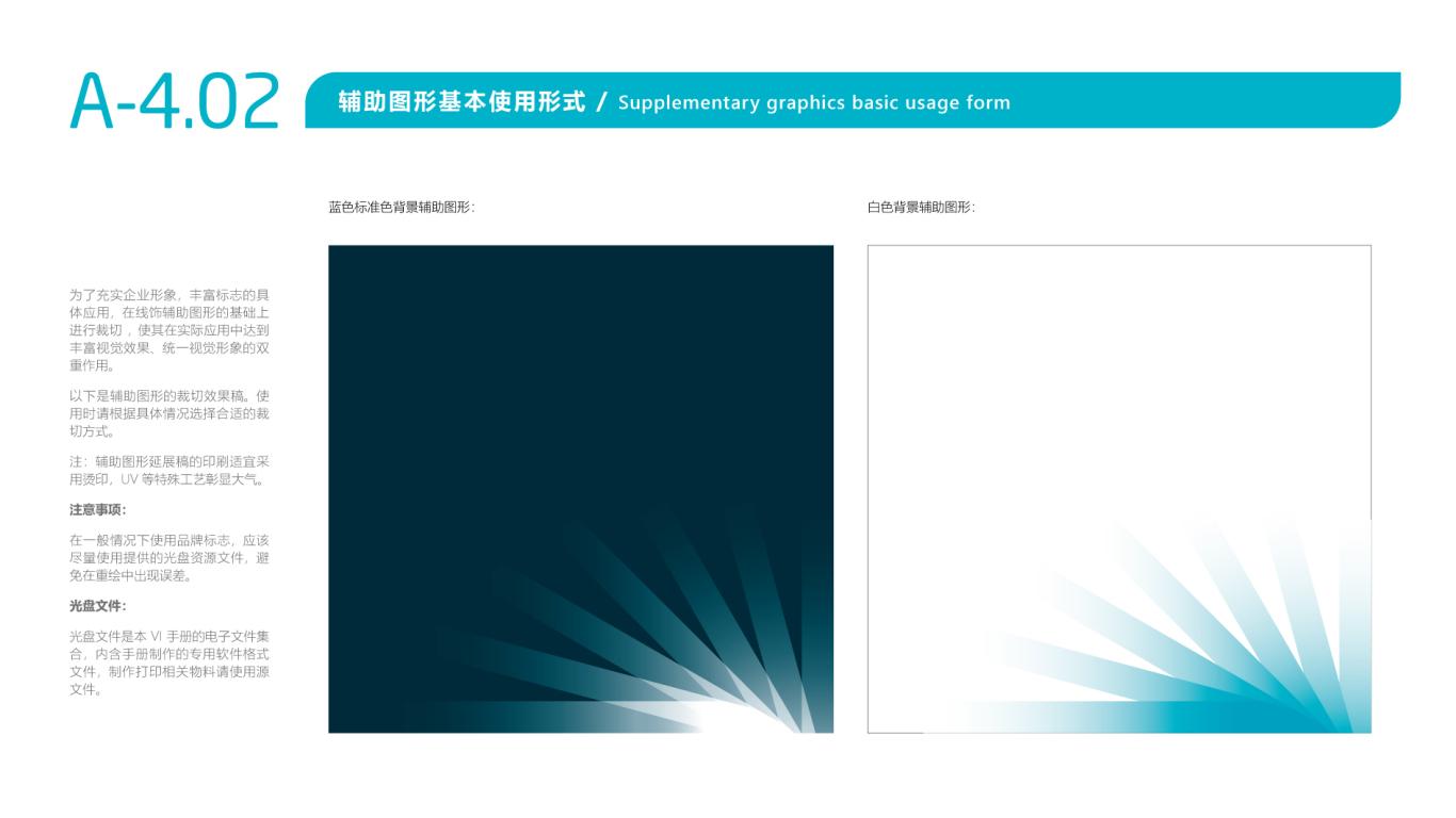 百世环保VI设计中标图20