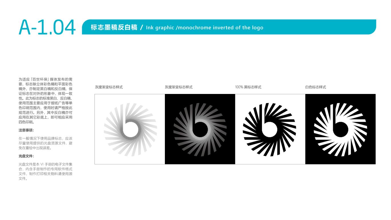 百世环保VI设计中标图7
