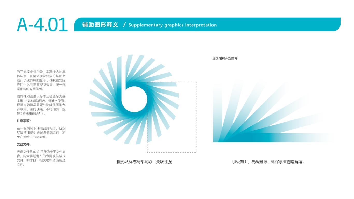 百世环保VI设计中标图19