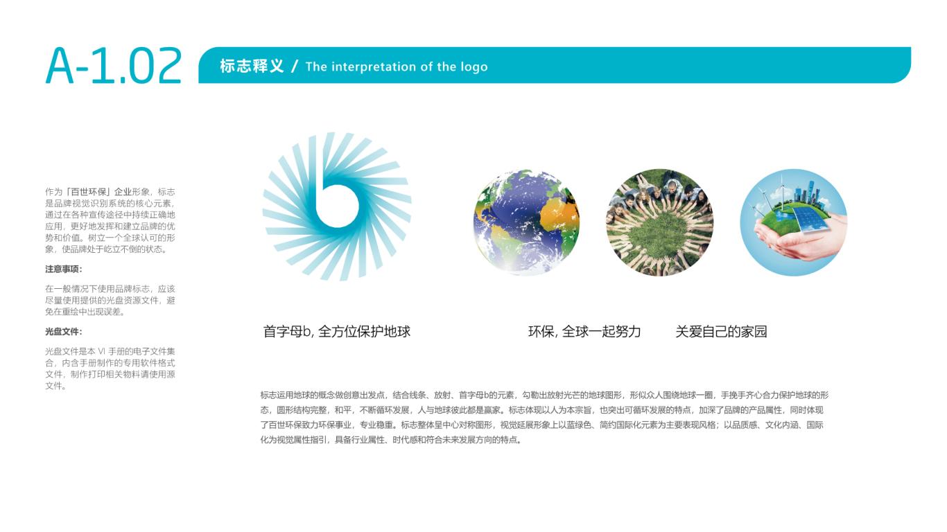 百世环保VI设计中标图5
