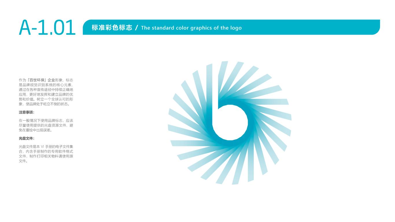 百世环保VI设计中标图4