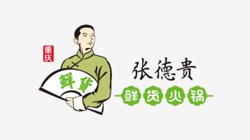 张德贵鲜货火锅LOGO设计