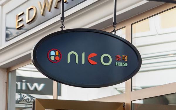 念可 NICO 甜品连锁店LOGO设计