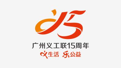 广州义工联15周年LOGO亚博客服电话多少