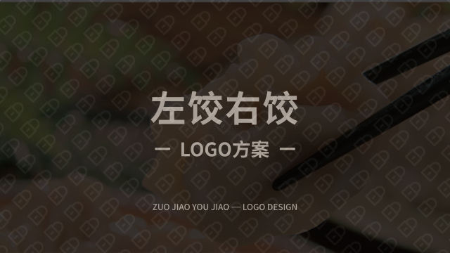 左饺右饺LOGO设计入围方案2
